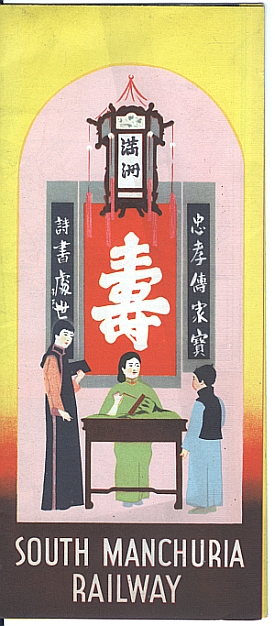 Brochure: South Manchuria Railway from the 1933 Chicago World's Fair 満鉄