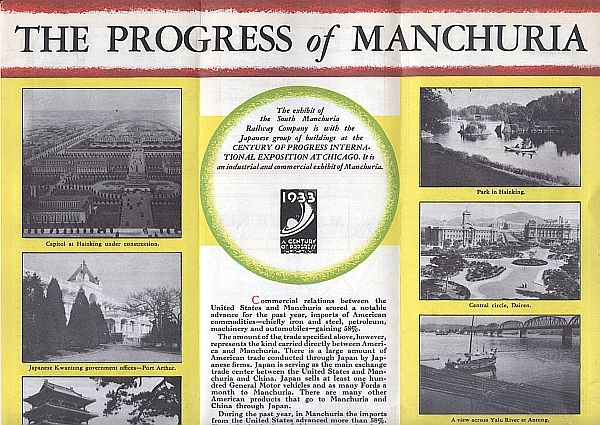Brochure: South Manchuria Railway from the 1933 Chicago World's Fair Inside 満鉄
