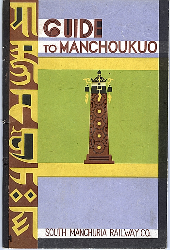 Guide to Manchoukuo, 1934 from the South Manchuria Railway, Cover 満鉄