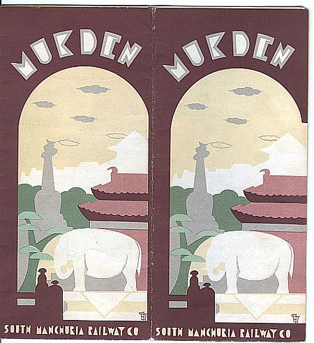 Brochure for Mukden issued by the South Manchuria Railway, 1933 Cover 満鉄