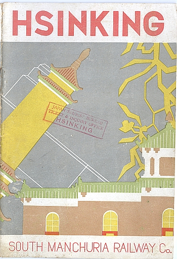 Travel Brochure: Hsinking, South Manchuria Railway, 1935, Cover 満鉄