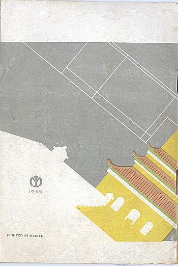 Travel Brochure: Hsinking, South Manchuria Railway, 1935, Back Cover ??